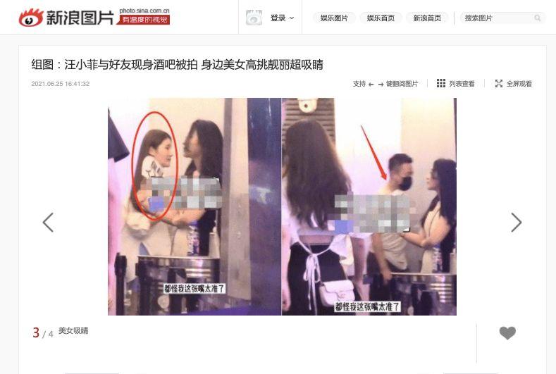 ▲汪小菲遭抓包帶妹上酒吧。(圖/翻攝新浪娛樂微博)