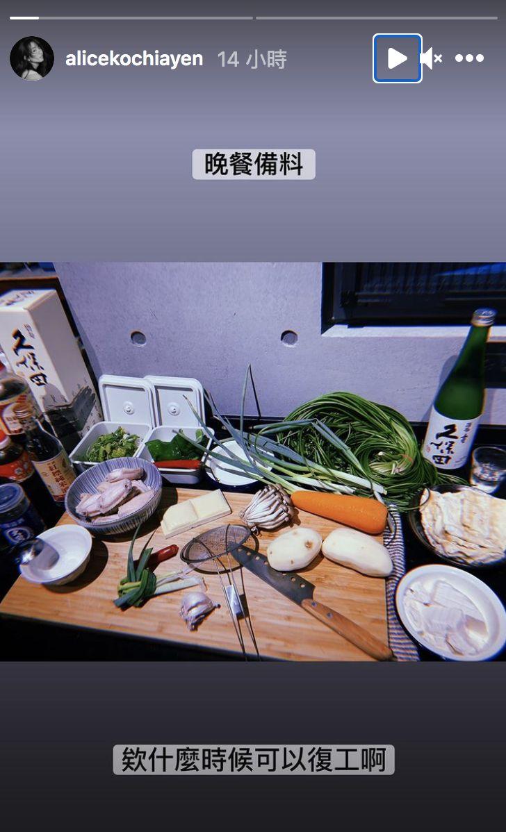 ▲柯佳嬿居家做菜。(圖/柯佳嬿IG)