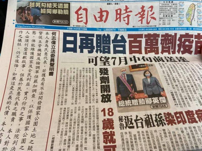 爆料劉政池占國有地挨告 何志偉判賠35萬、登報道歉