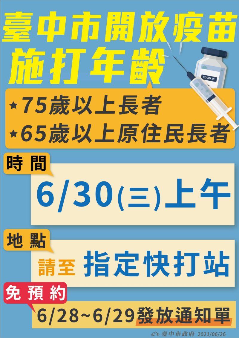 ▲中市6月30日上午將開放75歲至76歲長輩、原住民65歲以上長輩接種疫苗(圖/市政府提供2021.6.26)