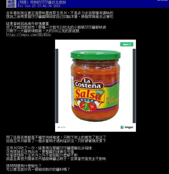 ▲有網友就透露,自己去年買了一罐500公克的莎莎醬,但除了配墨西哥玉米片吃之外,他實在不知道還能拿來做啥,因此便發文請益大家「用剩的莎莎醬該怎麼辦?」釣出專業吃貨分享「銷魂吃法」。(圖/翻攝自PTT)
