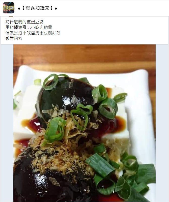 ▲有網友在臉書社團「爆系知識家」中發問「為何自製皮蛋豆腐都沒外面賣的好吃?」釣出老饕傳授「靈魂沾醬製法」。(圖/翻攝自臉書社團「爆系知識家」)