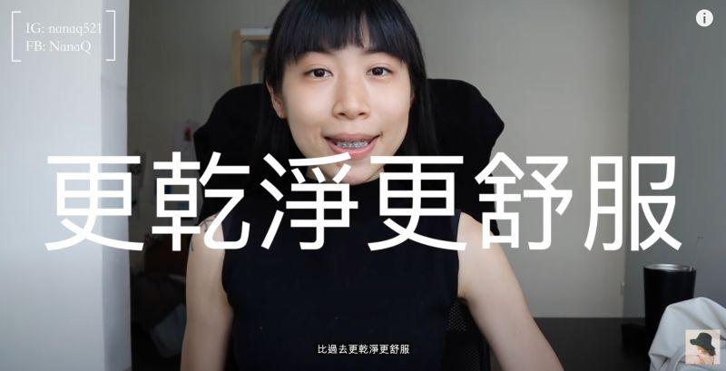 ▲NanaQ表示,用擦屁巾擦屁股,比過去用衛生紙更乾淨、舒適。(圖/NanaQ