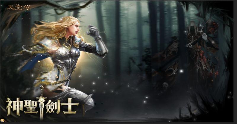▲《天堂M》光之守護者「神聖劍士」6/30改版上線,《天堂M》官方推出神聖劍士視訊背景。(圖/遊戲橘子提供)