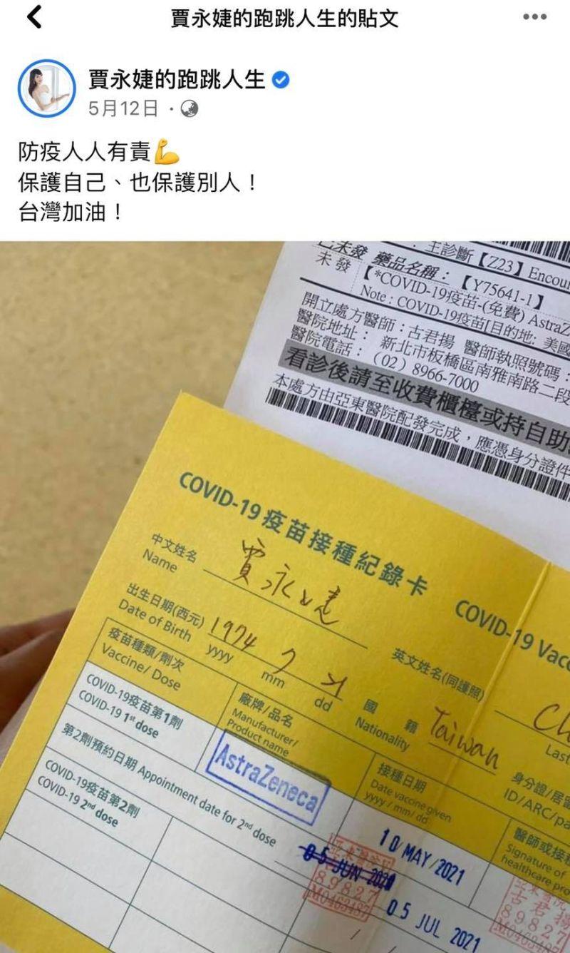 ▲賈永婕5月10日去打AZ疫苗,隔天指揮中心就宣布台灣進入社區感染。(圖/MedPartner