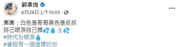 ▲郭彥均全文。(圖/郭彥均臉書)