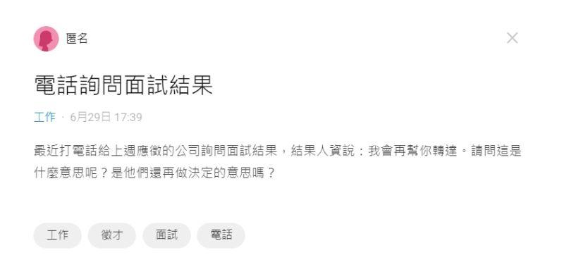 ▲女網友致電給人資詢問面試結果,卻得到「我會再幫你轉達」的回覆。(圖/翻攝Dcard)