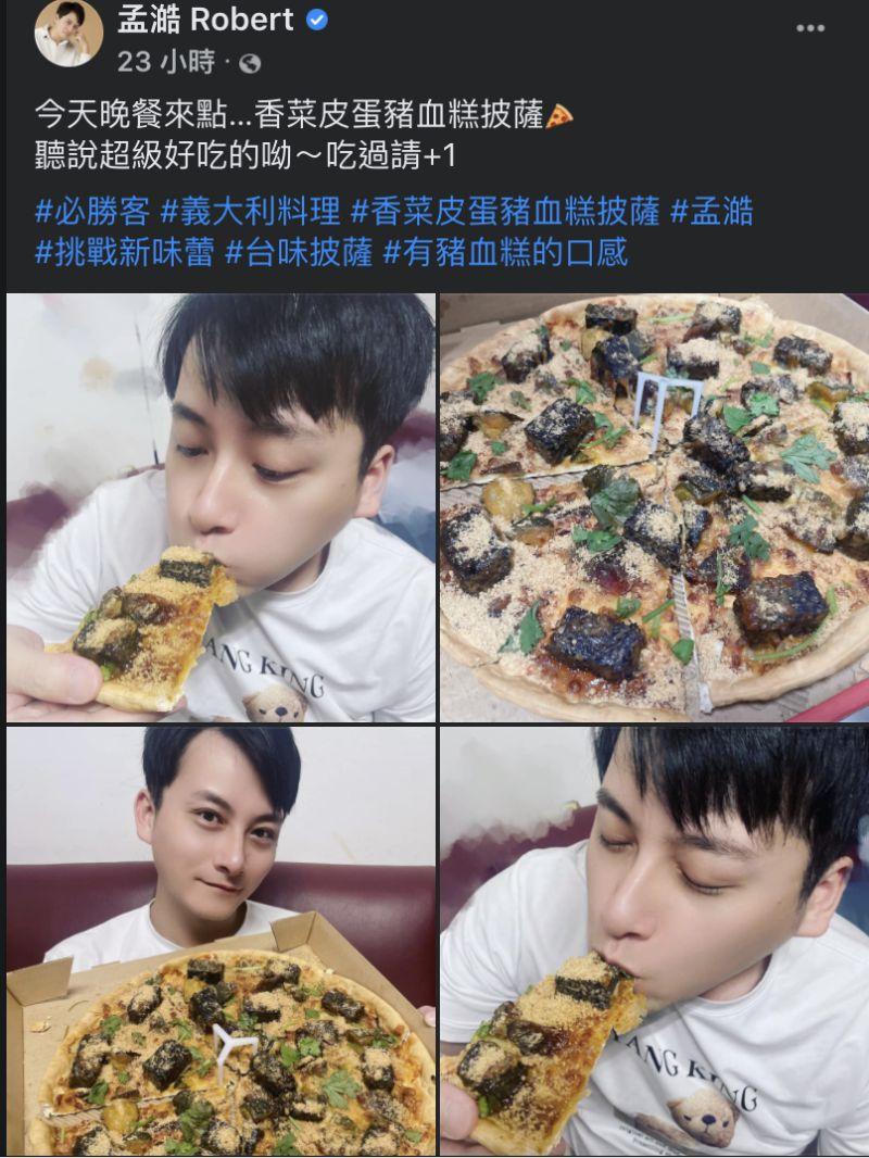 ▲孟澔認為香菜皮蛋豬血糕披薩還不錯吃。(圖/孟澔臉書)