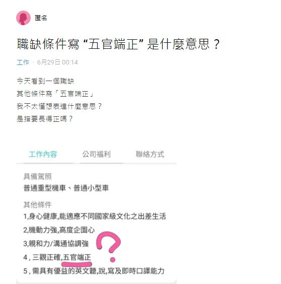 ▲有網友發現有公司要找國貿助理,卻列出「五官端正」的條件。(圖/翻攝Dcard)