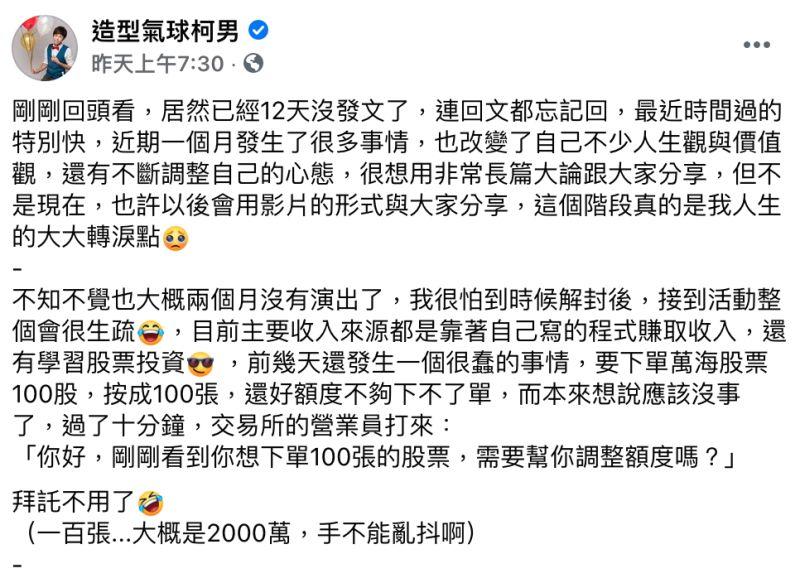 ▲氣球達人柯男在臉書粉專發文。(圖/翻攝自臉書粉專《造型汽球柯男》)