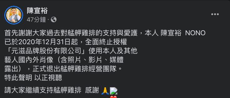 ▲NONO在臉書宣布退出「艋舺雞排」的經營團隊。(圖/翻攝NONO臉書)