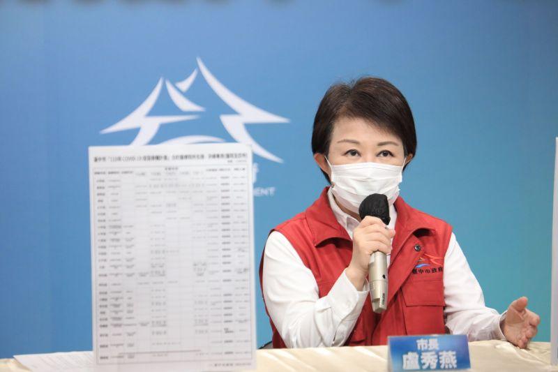 ▲彰化防疫旅館火災,市長盧秀燕表示,死傷名單中有6位民眾設籍台中。(圖/市政府提供2021.7.1)