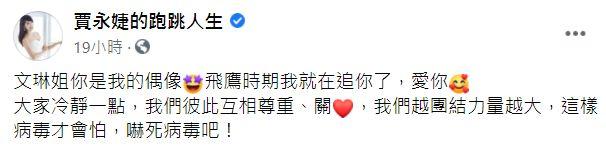 ▲賈永婕隔空示愛方文琳。(圖/賈永婕臉書)