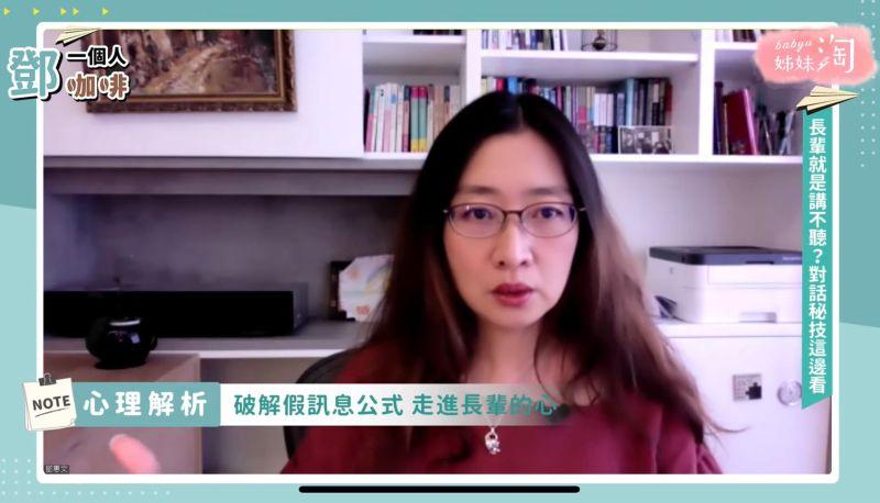 ▲鄧惠文醫師破解「假訊息流傳的公式」!分享如何有效跟長輩們溝通。(圖/截自《鄧一個人咖啡》畫面)