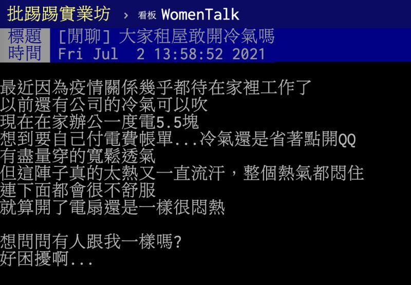 ▲有網友分享自己的「省電4招」,一整年電費驚呆眾人。(圖/翻攝自PTT)