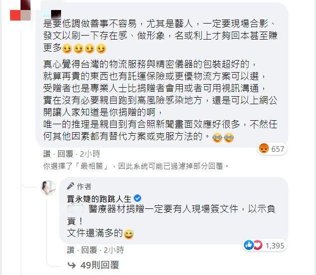 ▲賈永婕親自回應網友。(圖/賈永婕臉書)