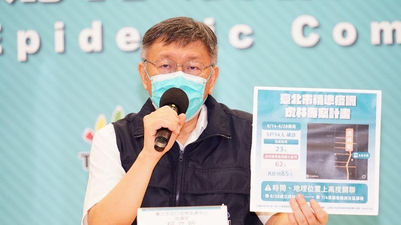 ▲台北市政府4日晚間公布當日虎林專案的篩檢數目,原本預計篩檢3300人,最終篩檢人數多達4134人,篩檢率高達125.5%。(圖/台北市政府提供)