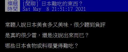 ▲一名網友好奇在PTT詢問大家「哪些日本食物或料理覺得難吃?