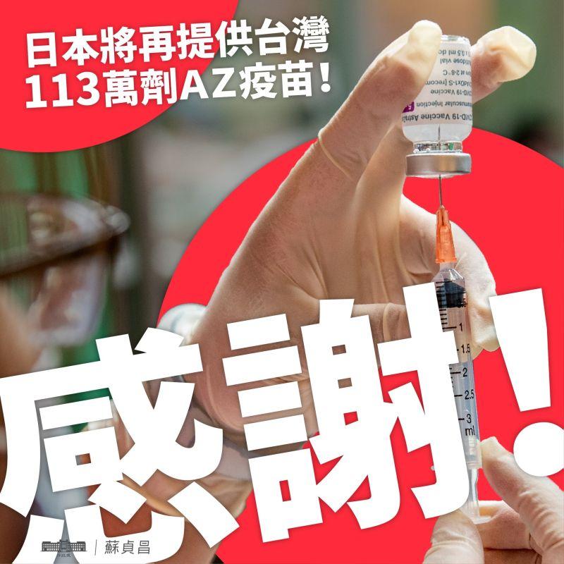 ▲行政院長蘇貞昌感謝日本再度援助台灣疫苗,並祝東京奧運一切順利。(圖/翻攝自蘇貞昌臉書)