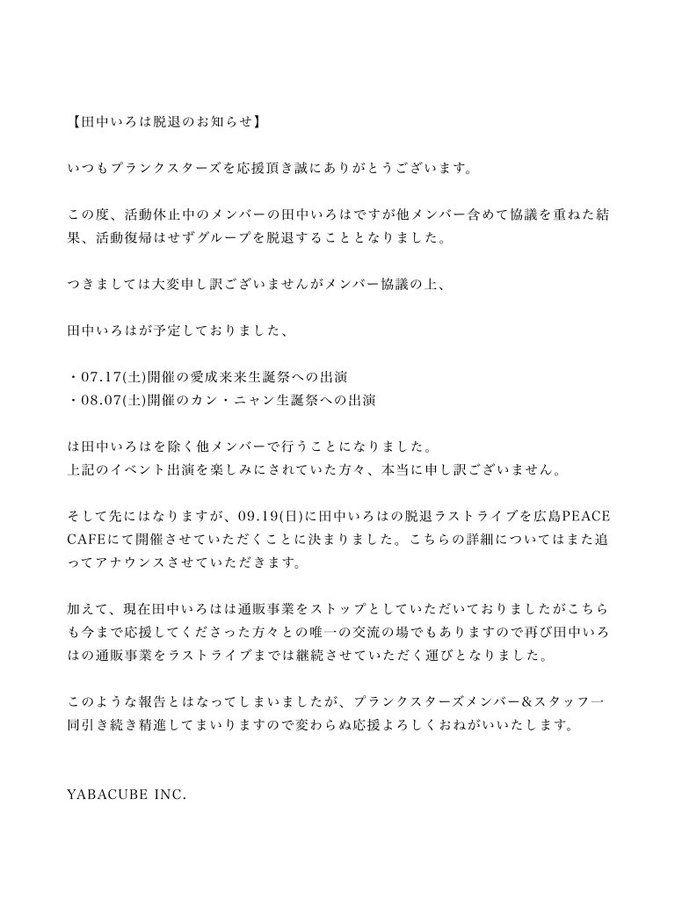 ▲▼田中彩羽(上)受不了團體的表演方式,宣布退團。。(圖/田中彩羽、PLANCK
