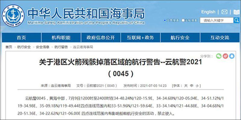 ▲中國海事局有關「重大軍事活動」的航行警告不到6小時又宣告撤銷,引起中國網友揣測。(圖/微博)