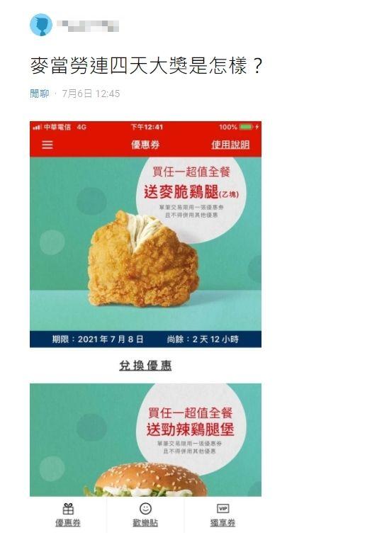 ▲網友利用麥當勞報報連續四天抽出優惠。(圖/翻攝自《Dcard》)