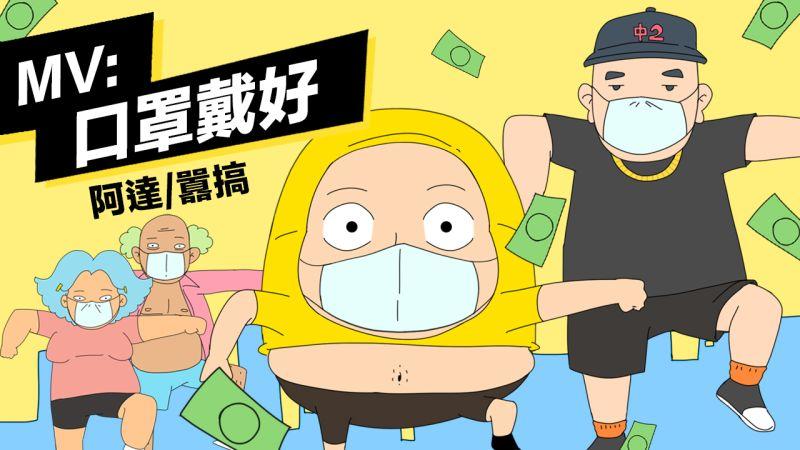 ▲阿達推出新歌《口罩戴好》,MV找來插畫家「囂搞」聯手打造。(