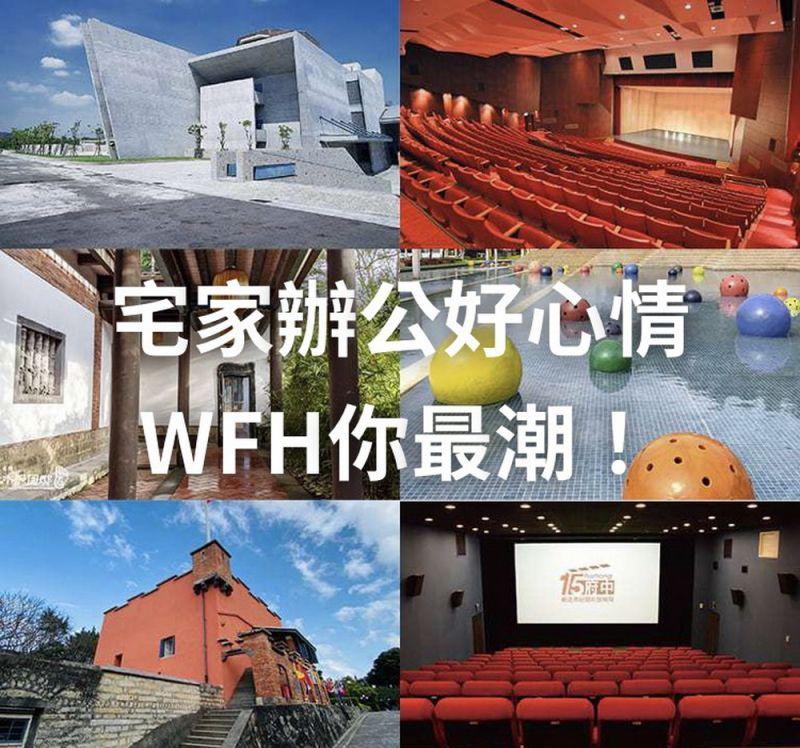 WFH你最潮!新北文化局讓大家一秒置身藝文場館變文青