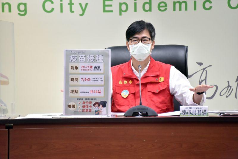 ▲高雄市長陳其邁指出,高雄70到71歲的長輩(包含不在籍)、原住民55歲以上民眾的COVID-19疫苗,將在7月9日在全市43社區接種站開打。(圖/高雄市政府提供)