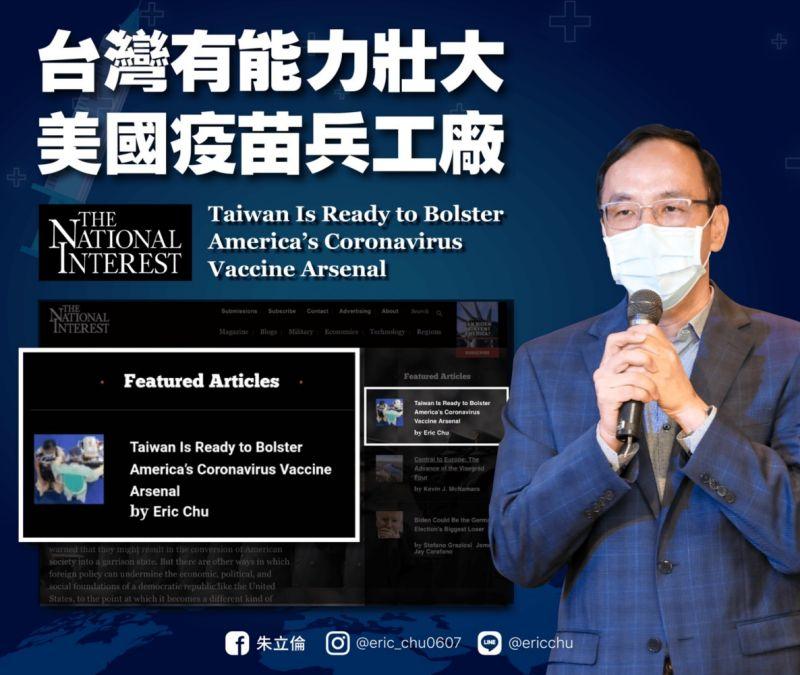 ▲前國民黨主席朱立倫投書外媒稱台灣有能力壯大美國疫苗兵工廠。(圖/朱立倫辦公室提供)