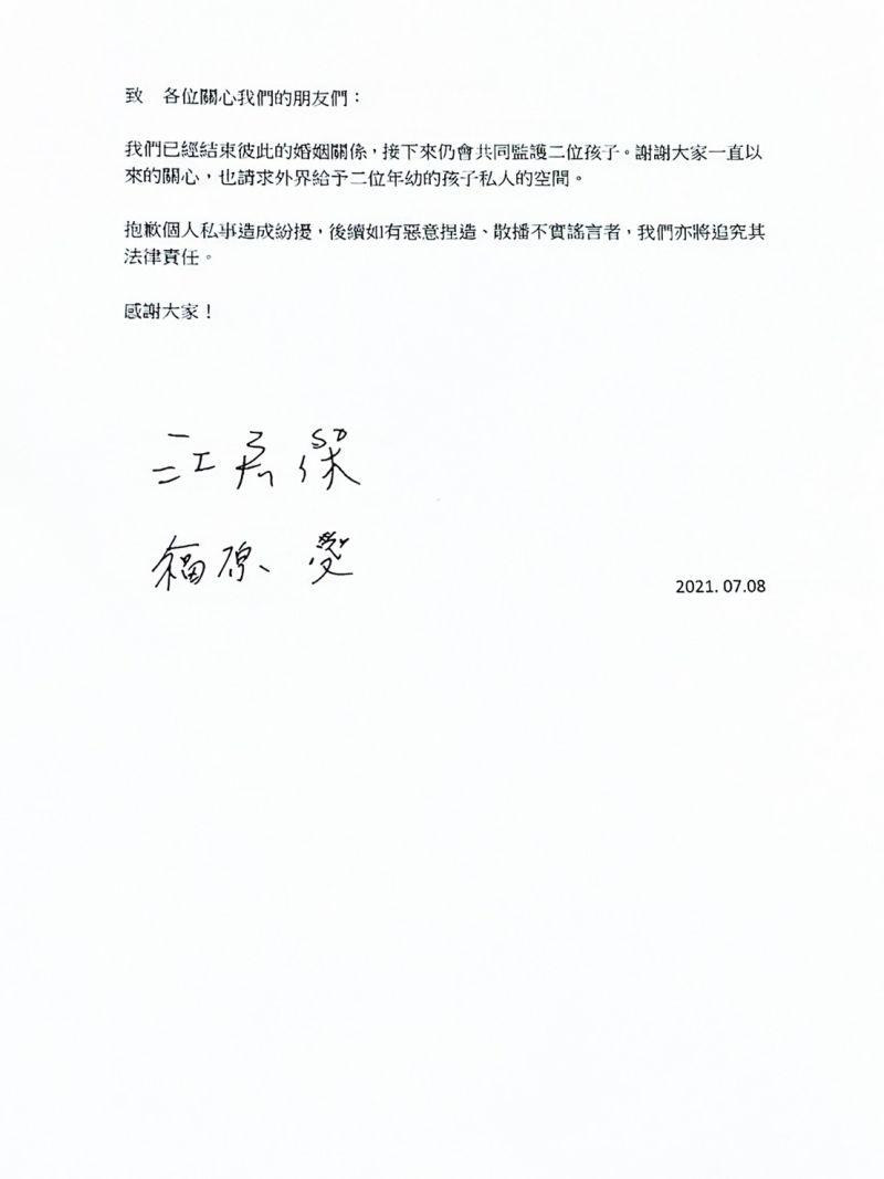 ▲江宏傑與福原愛離婚聲明。(圖/華研國際)