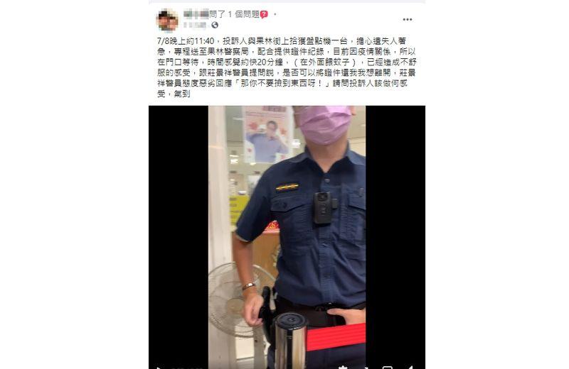 拾獲失物報警 男子遭警嗆:那你不要撿到東西啊!
