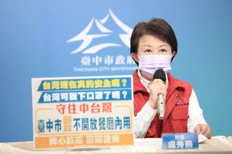 ▲考量台灣疫情仍不安定,市長盧秀燕宣布餐飲業者暫不開放內用(圖/市政府提供2021.7.9)