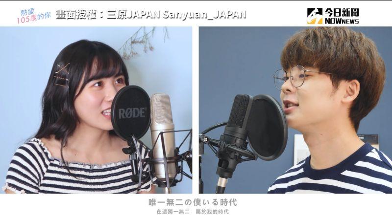 ▲台日共同翻唱熱門歌曲《熱愛105°C的你》。(圖/翻攝三原JAPAN Sanyuan_JAPAN YouTube)