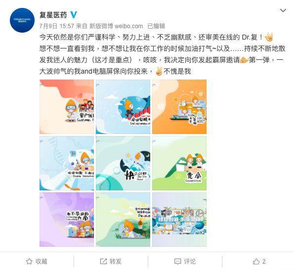 ▲上海復星醫藥最近一次發布的微博。(圖/翻攝自微博)