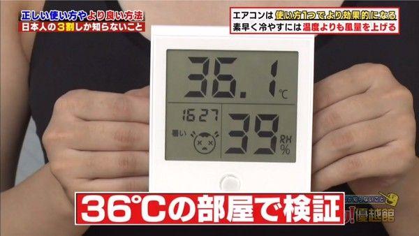 ▲日本節目實測在36度的房間內開啟冷氣18度與28度人體的降溫速度。(圖/日本人の3割しか知らないこと)