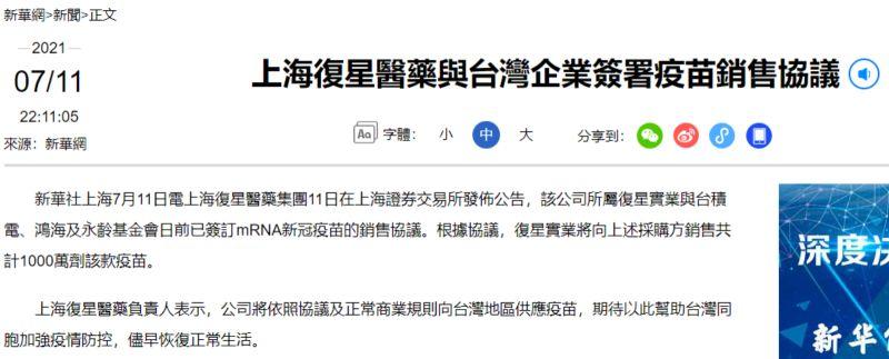上海復星盼助台恢復正常生活 BNT執行長:歐洲生產
