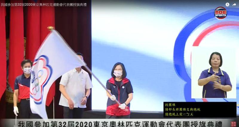 ▲東京奧運將於7月23日正式開幕,總統蔡英文今(12)日前往高雄國訓中心為中華隊進行授旗。(圖/取自MOESports