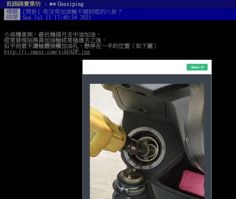 ▲有網友發現站務員替機車加油時,油槍都會刻意懸空,避免油箱沒加滿就跳停。(圖/翻攝PTT)
