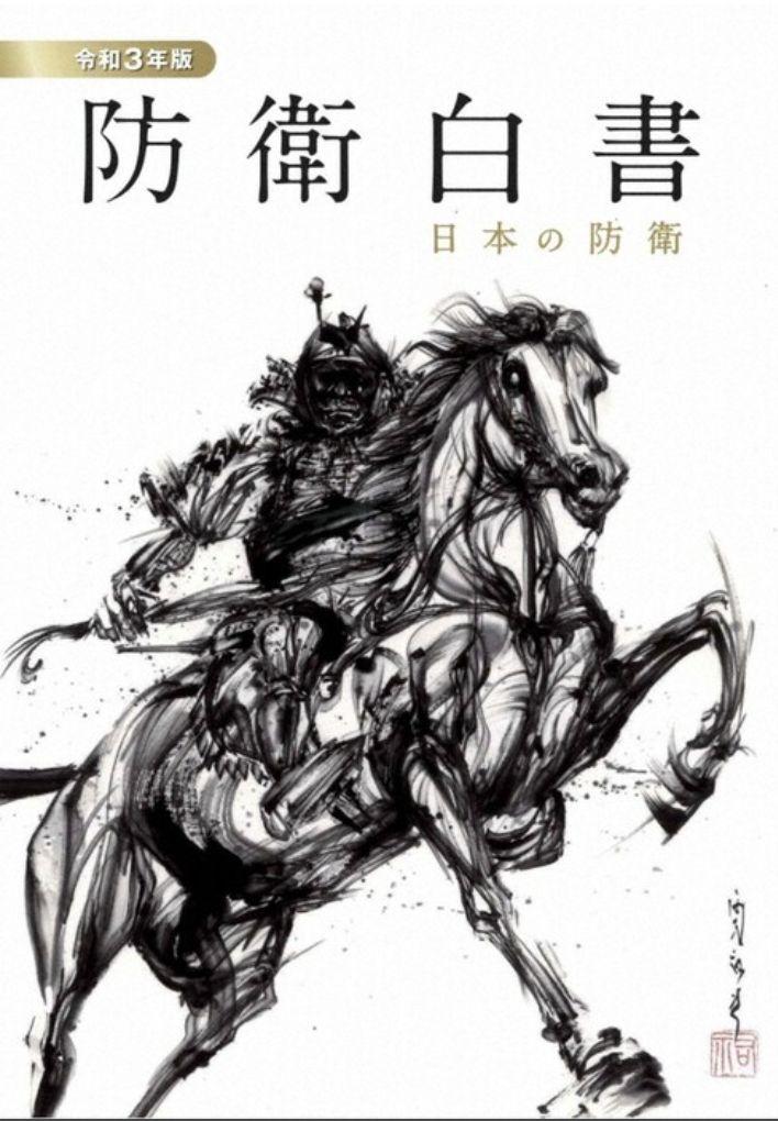 ▲日本公布2021年版防衛白皮書,首次採用墨繪封面,在章節編排也做出更動。(圖/翻攝自日本防衛省)