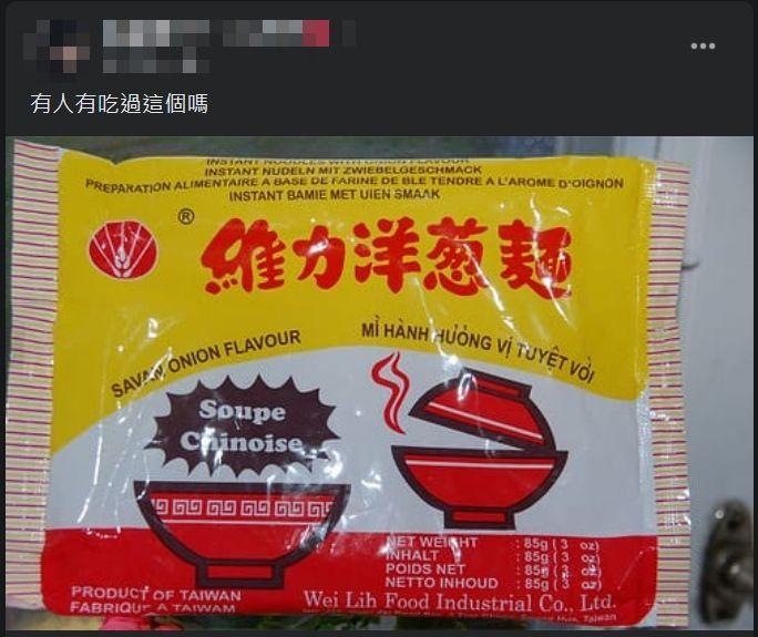 ▲網友好奇是否有人吃過「維力洋蔥麵」。(圖/翻攝爆廢公社臉書)