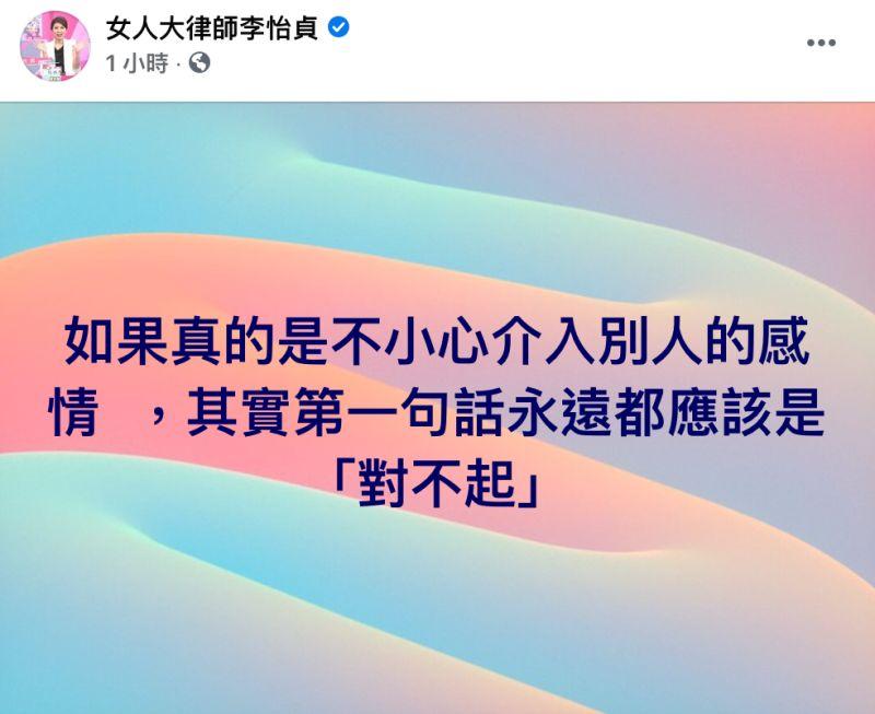 ▲知名律師李怡貞在臉書粉專發文。(圖/翻攝自《女人大律師李怡貞》)