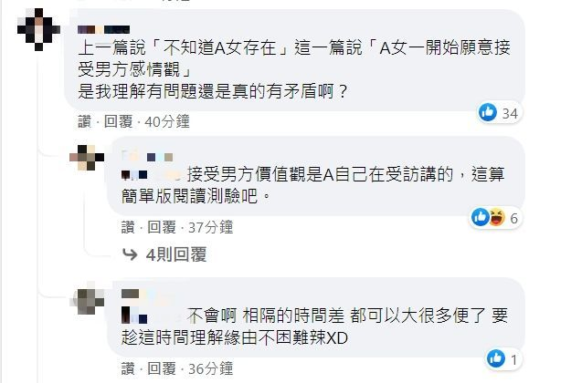 ▲網友對雞排妹提出質疑。(圖/雞排妹臉書)