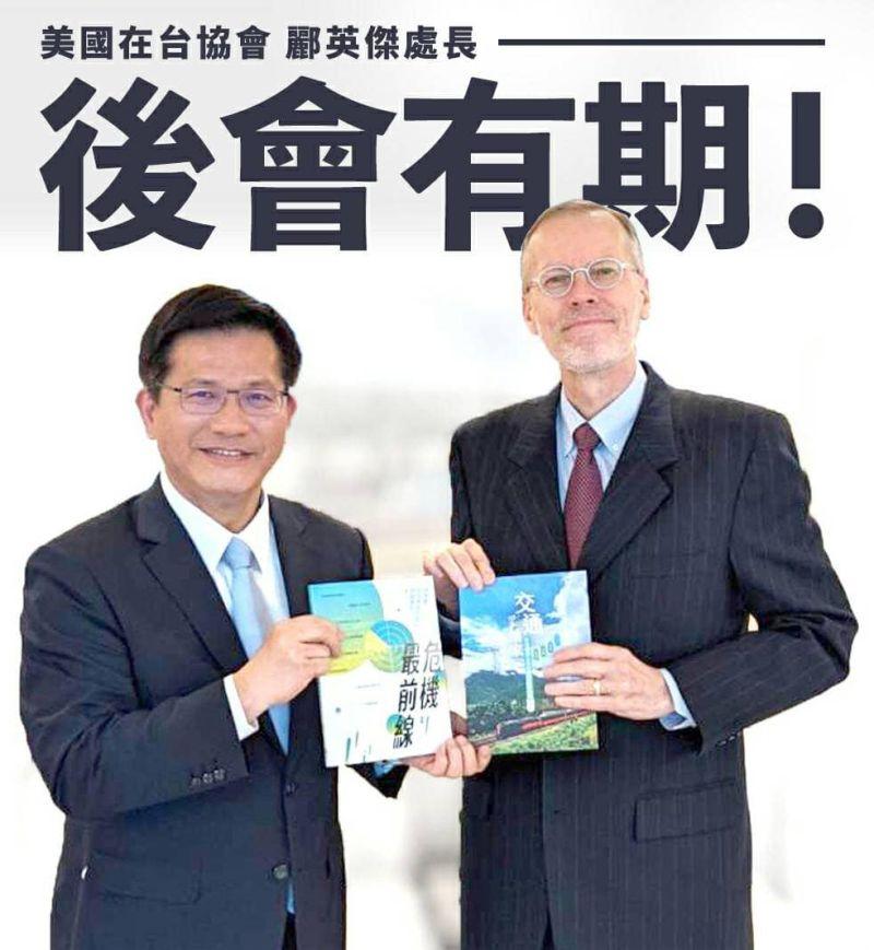 ▲前交通部長林佳龍與AIT處長酈英傑道別,相約以後一起雙鐵旅行。(圖/翻攝自林佳龍臉書)