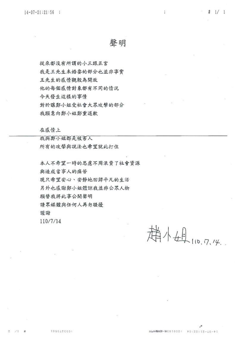 ▲趙小姐發聲明。(圖/鄭家純臉書)