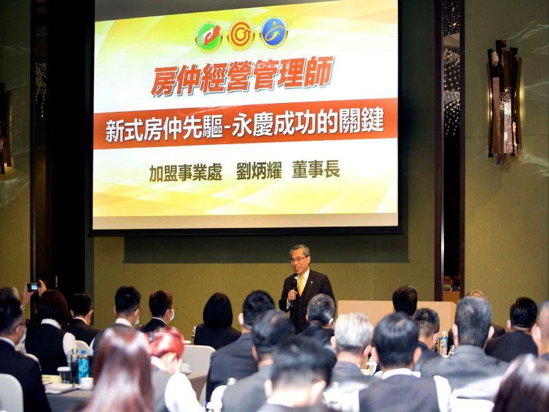 ▲劉炳耀分享,孫慶餘董事長是台灣加盟房仲創始者,先後成立過4個加盟品牌,都十分成功。