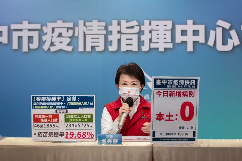 ▲台中市開放「戶籍在台中」的44年次(66歲)民眾接種疫苗。(圖/市政府提供2021.7.15)