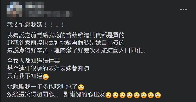 ▲女網友指出,媽媽端給她喝的雞湯都是外面買來的,騙了她一年多是媽媽親手煮的。(圖/翻攝爆怨2公社臉書)
