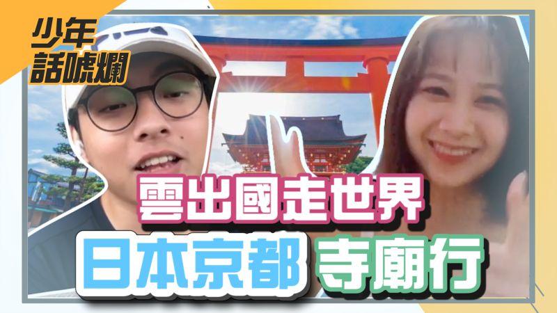 【NOW少年】雲出國走世界 日本京都寺廟行
