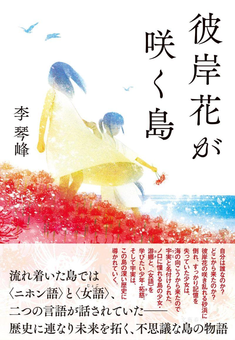 ▲李琴峰的得獎作品《彼岸花盛開之島》。(圖/擷取自李琴峰臉書)